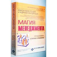 """Миклтуэйт""""Магия менеджмента.Лучшая книга о бизнес-стратегии"""""""