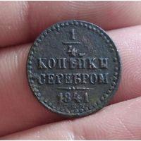 1/4 копейки серебром 1841 г отличная