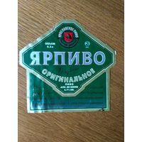 Этикетка от пива Ярославского завода.
