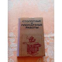 Столярные и Плотничные работы. Курдюков 1976г