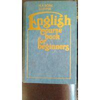 Английский язык. Курс для начинающих.