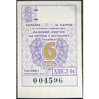 Талон Харьков 2019 г. - 6 гривень Трамвай Тип #2