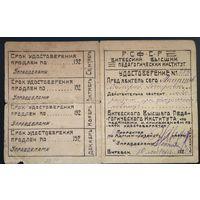 Удостоверение работника Витебского высшего педагогического института. 1924 г.