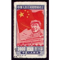 1 марка 1950 год Китай 34