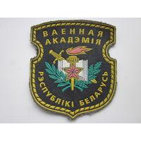 Шеврон Ваенная-Акадэмия.Рэспубли ки Беларусь.