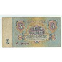 СССР, 5 рублей 1961 год,