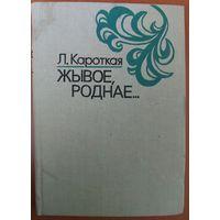 ЖЫВОЕ, РОДНАЕ... Л.Кароткая.  Кнiга на роднай мове!  Гл.анатацыю