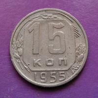 15 копеек 1955 года СССР #09