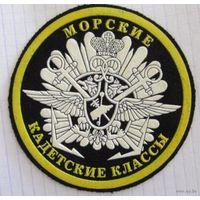 Шеврон Россия вмф