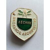 Знак Лесник Школьное лесничество с рубля!