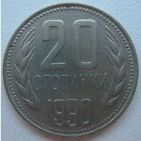 Болгария 20 стотинок 1990 г.