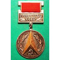 ИЗОБРЕТАТЕЛЬ СССР. Родной сбор. (из личной коллекции).