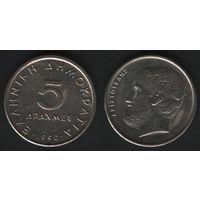 Греция km131 5 драхм 1990 год Аристотель(Е) (h03)