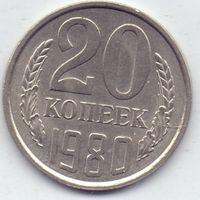 СССР, 20 копеек 1980 года.