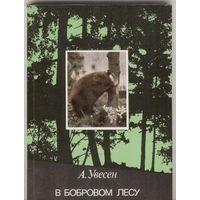 В бобровом лесу. А.Увесен Мысль.1983 г.142 стр.