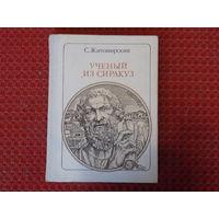 Житомирский С.В. Ученый из Сиракуз: Архимед