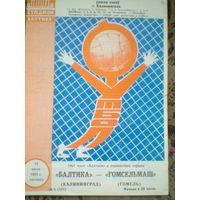 12.07.1985 Балтика Калининград--Гомсельмаш Гомель