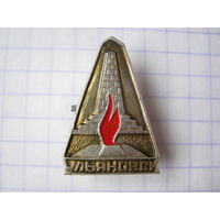 Вечный огонь г. Ульяновск