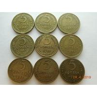 Погодовка хороших монет номиналом 5 копеек  до 1961 г. ( 9 шт. , без повторов , есть редкие 1933,46,49,52 - 57 г. ) всё одним лотом , распродажа с 1 - го рубля !!!
