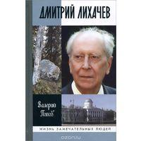Дмитрий Лихачев. Жизнь замечательных людей.