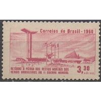 День Бразильской почты