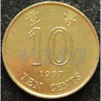 1260:  10 центов 1997 Гонконг