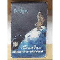"""Иззард Р. """"По следам снежного человека"""""""