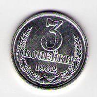 3 копейки 1982 год Белая