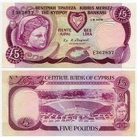 Кипр. 5 лир (образца 1979 года, P47, XF)