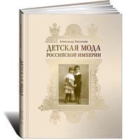 Детская мода Российской империи. Александр Васильев