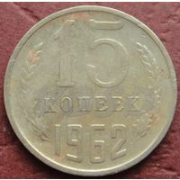 4230:  15 копеек 1962 СССР