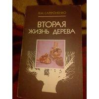 Книга Вторая жизнь дерева В.М.Сафроненко