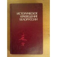 Историческое краеведение Белоруссии