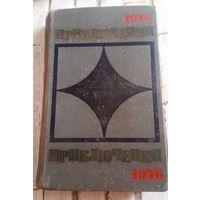 Приключения-1976г.Сборник.