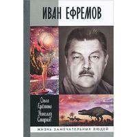 Иван Ефремов. ЖЗЛ