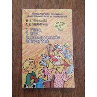 М.Трофимова И учёба,и игра изобразительное искусство