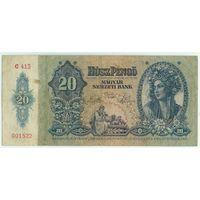 Венгрия 20 пенго 1941 год
