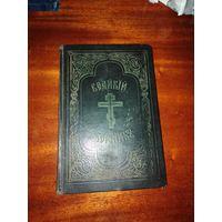 Большая библия 1956 года. Великий сборник. Часть третья.