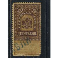 Россия Имп Гербовые 1882 Герб 3-й вып #7