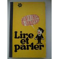 Читай и говори по-французски (Lire et parler)