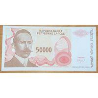 50000 динаров 1993 года - Республика Серпска - UNC