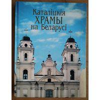 Кулагiн А. Каталiцкiя храмы на Беларусi. Энцыклапедычны  даведнiк.