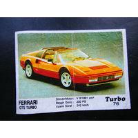 Турбо 76
