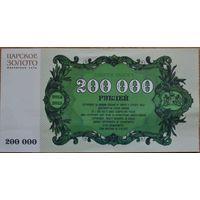 """Сертификат """"Царское Золото"""" 200000 руб."""