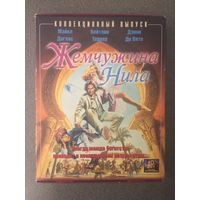 Жемчужина Нила / Майкл Дуглас / VHS / видеокассета