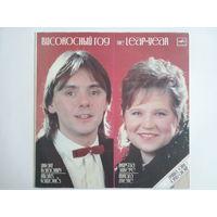 Группа Опус / Высокосный год 1986