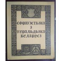 Цiтоу А.  Сфрагiстыка i геральдыка Беларусi: Iлюстраваны курс лекцый.