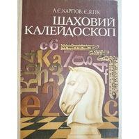 Шаховий калейдоскоп (на укр.яз.)