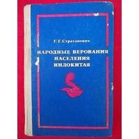 Григорий Стратанович Народные верования населения Индокитая
