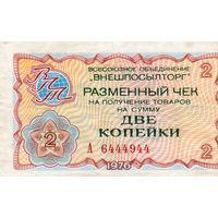 Разменный чек Внешпосылторга 2 коп 1976
